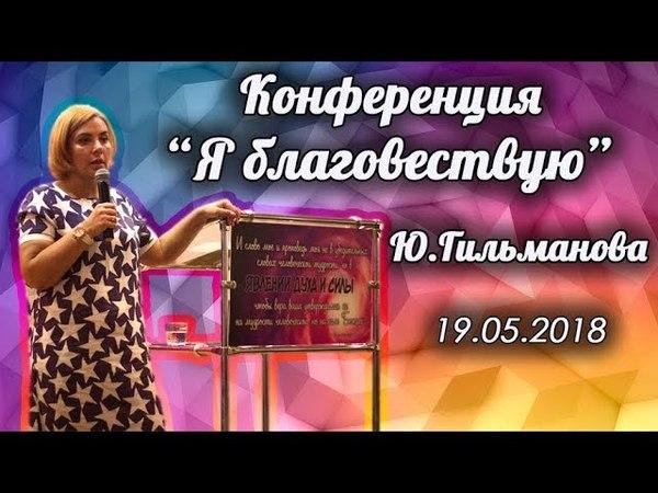19.05.2018 Ю.Гильманова
