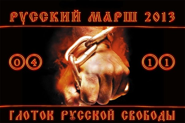 О порядке прохождения Русского марша в Новосибирске.