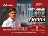 Жан-Батист Дюпон (орган, Франция) 23 октября в Самарской филармонии!