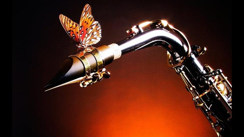 Я Вам спою…/потрясающая мелодия саксофона/ Stunning melody saxophone