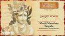 Мурли Манохар Гопала - бхаджан - Джагджит Сингх -