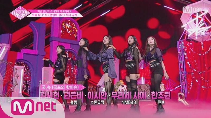 PRODUCE48 [단독선공개] 콘셉트 평가 무대 깜짝 미리보기! 180817 EP.10