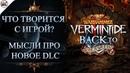 Мысли про новое DLC Back to Ubersreik Что творится с Warhammer Vermintide 2