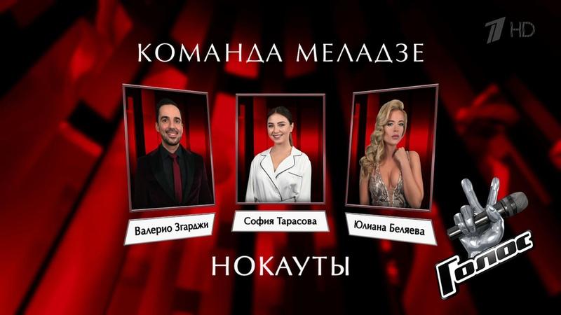 Константин Меладзе перед нокаутом второй тройки Петь нужно играючи Голос 7 Фрагмент выпуска от14 12 2018