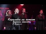 Премьера. Елена Ваенга - Королева (Lyric Video)