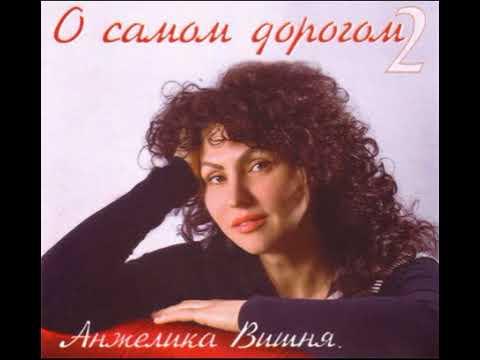 Анжелика Вишня - Ввысь над землёю (альбом «О самом дорогом - 2», 2008)