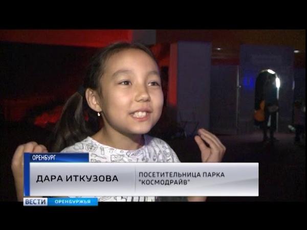 В Оренбурге открылся парк космических приключений «Космодрайв»
