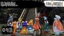Episode 43 Final Fantasy IX - Замок Ипсена зачищен, дальнейший план..