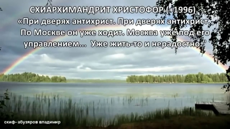 Пророчество.Гибель антихриста Путина от Царя Руси.