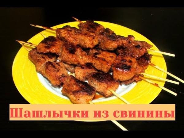 Шашлык из свинины сочное мясо корочка гриль само совершенство куда взгляд не кинь