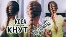 КОСА КНУТ на Длинные Волосы. PIPE Braid by LOZNITSA. Летние Прически.