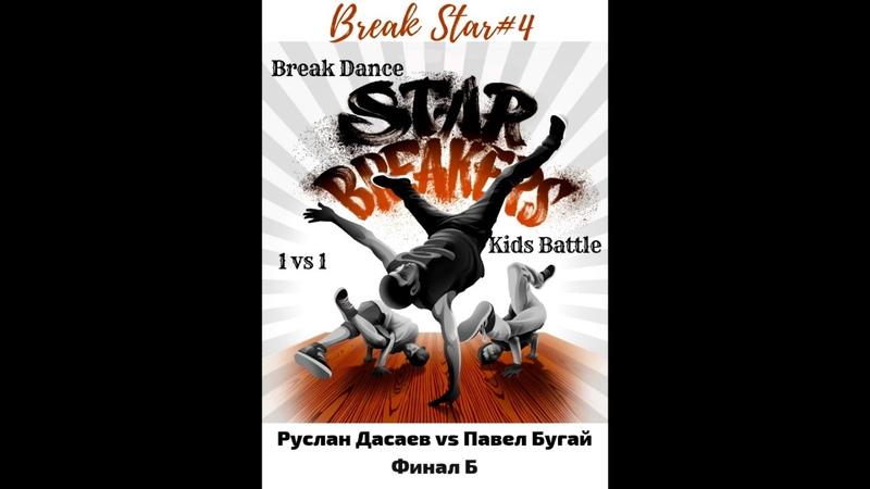 BreakStar4 Финал Б Руслан Дасаев (win) vs Павел Бугай