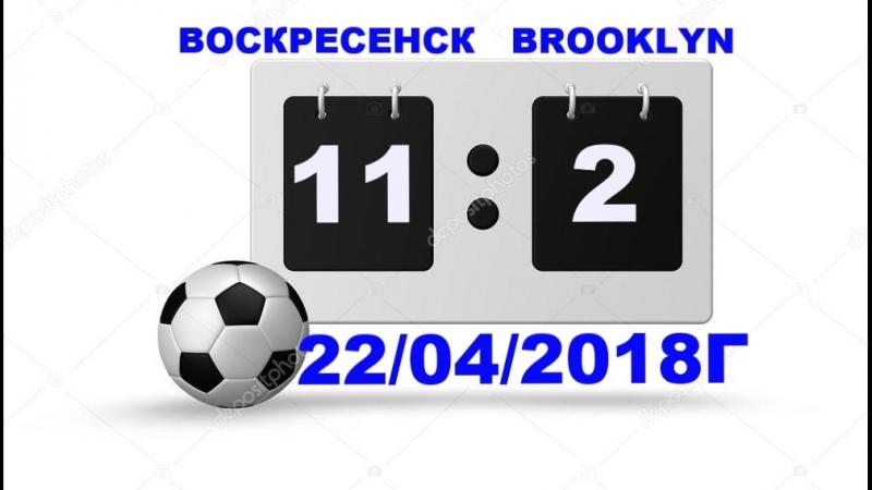 ВОСКРЕСЕНСК(11-2)BROOKLYN 22.04.2018г