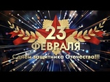 С днем Защитника Марта Николаева-Гарина