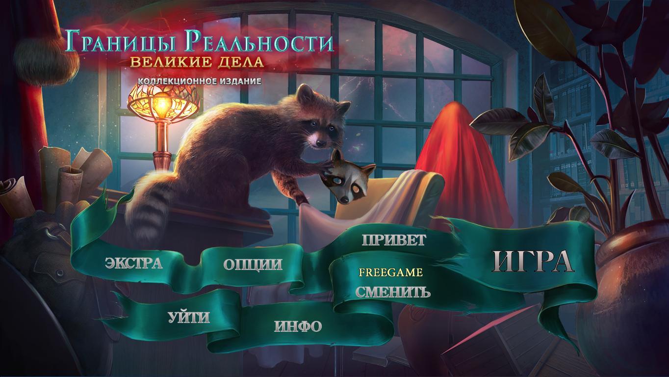 Границы реальности 5: Великие дела. Коллекционное издание | Edge of Reality 5: Great Deeds CE (Rus)