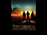 Три сыщика и тайна острова Скелетов HD TOP ТОП онлайн online лучшее лучшие фильмы 2013 2014