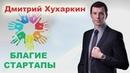 Благие Стартапы | Дмитрий Хухаркин | Liza today | Лиза Тудэй | Телеканал для родителей
