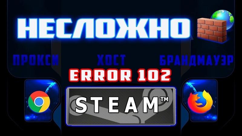 Ошибка 102 в Steam Chrome Opera Firefox Прокси Брандмауэр Виндовс 10 2019