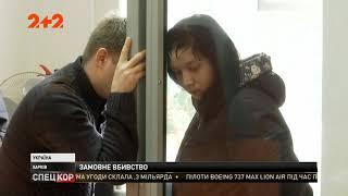 Суд обрав запобіжний захід дівчині яку підозрюють у замовленні вбивства військового