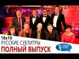 Series 18 Episode 10 - В гостях Lily Tomlin, Chris Hemsworth, Ron Howard, Kevin Bridges and Blake and Dame Shirley Bassey.