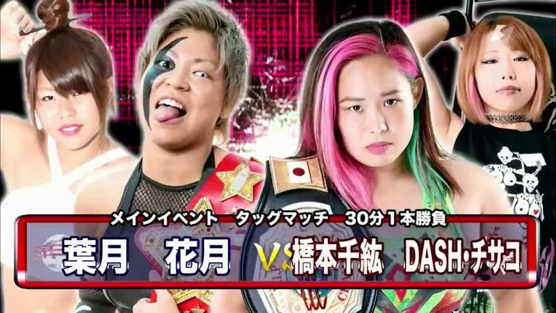 Chihiro Hashimoto DASH Chisako vs. Oedo Tai (Hazuki Kagetsu) - Sendai Girls Big Show at Korakuen Hall