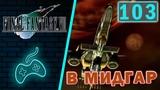Final Fantasy VII - Прохождение. Часть 103 Десантирование в Мидгар на парашютах. Сектор 8
