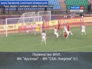 Вести-Хабаровск. Поразительный матч!