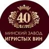 Минский завод игристых вин