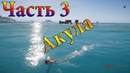 Assasin's Creed Odyssey : Акула | Часть 3