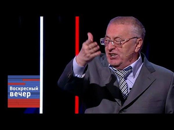 Жириновский: хаос и страх гонит деньги в Америку! Вечер с Владимиром Соловьевым от 22.04.18