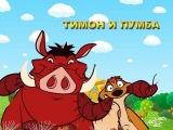 Тимон и Пумба 1 сезон 2 серия (мультсериал)