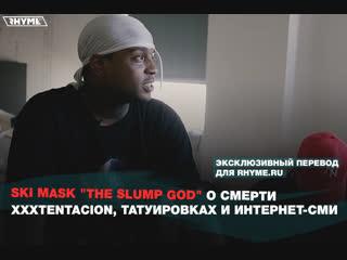 """Ski mask """"the slump god"""" о смерти xxxtentacion, татуировках и интернет-сми (переведено сайтом rhyme.ru)"""