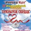 """Всероссийский конкурс """"Открытое сердце"""""""