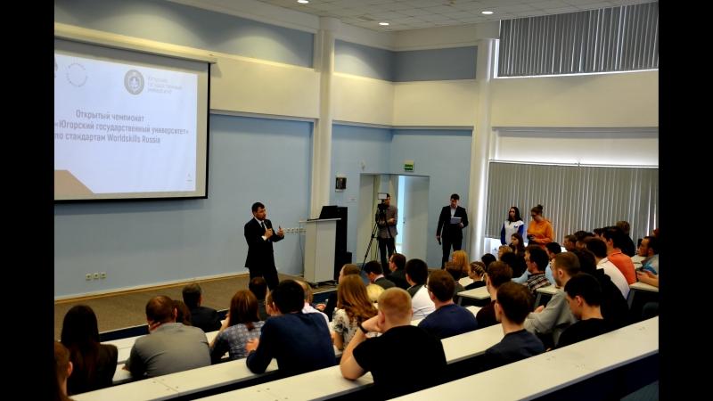 Открытый чемпионат ФГБОУ ВО «Югорский государственный университет» по стандартам WorldSkills Russia