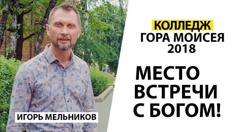Колледж Гора Моисея 2018 Игорь Мельников