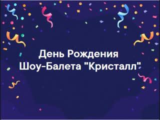 День Рождения шоу-балета