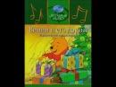 Винни Пух и его друзья Рождественская история / Winnie the Pooh and his friends. Christmas story