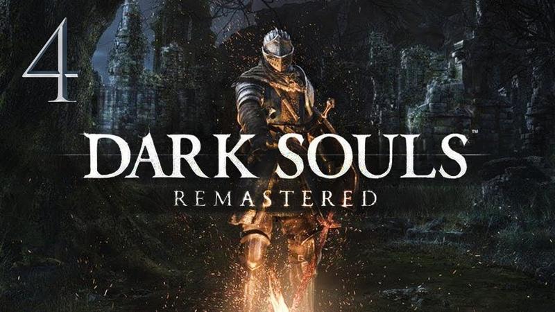 Прохождение Dark Souls: Remastered - Часть 4 - Боссы: Стальной Голем, Бродячий Демон