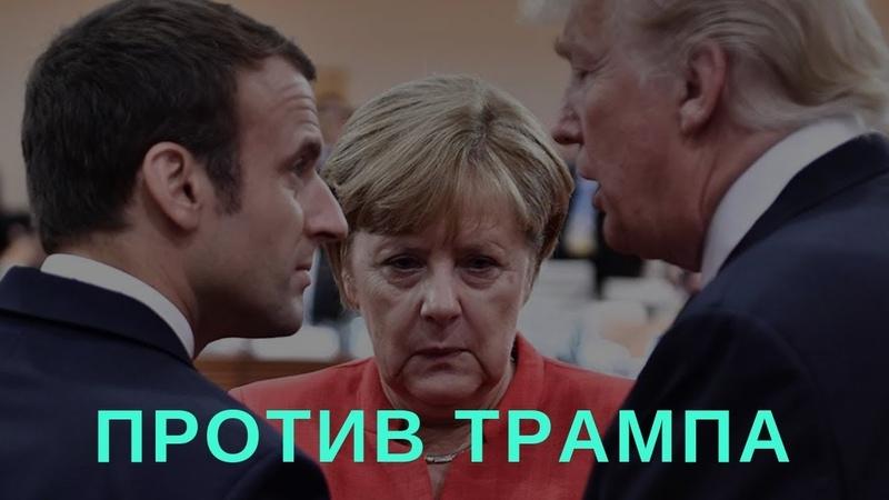 Макрон и Меркель объединились против Трампа (Камран Гасанов)