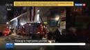 Новости на Россия 24 • Пожар в торговом центре в Орле обошлось без жертв
