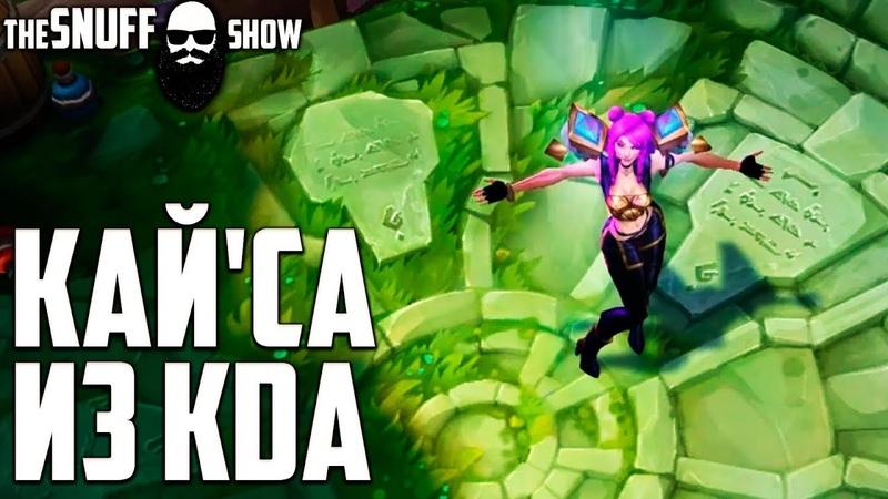 Кайса из КДА Обзор Cкина ● KDA Kaisa Skin Preview