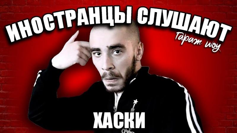 ИНОСТРАНЦЫ СЛУШАЮТ 🎧ХАСКИ - ИУДА   ЗАБЛОКИРОВАЛИ В РОССИИ