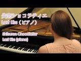 [arrangement] Last Kiss: Shitsuren Chocolatier OST / 失恋ショコラティエ ピアノ