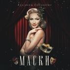 Кристина Орбакайте альбом Маски
