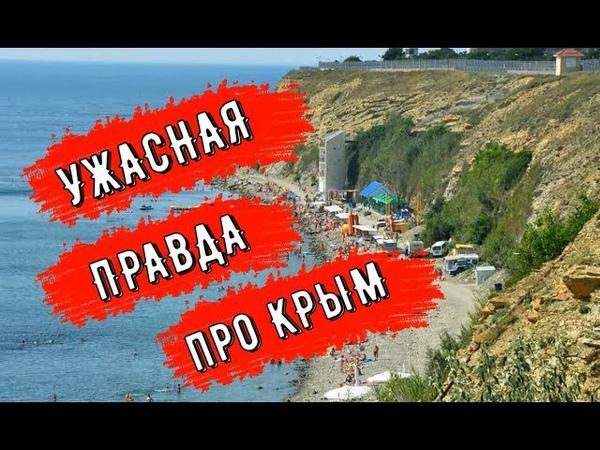 🔴🔴АНАПА.ПРАВДА ПРО КРЫМ.ЧТО Я ДУМАЮ ПРО ВАШ КРЫМ.Крым 2018