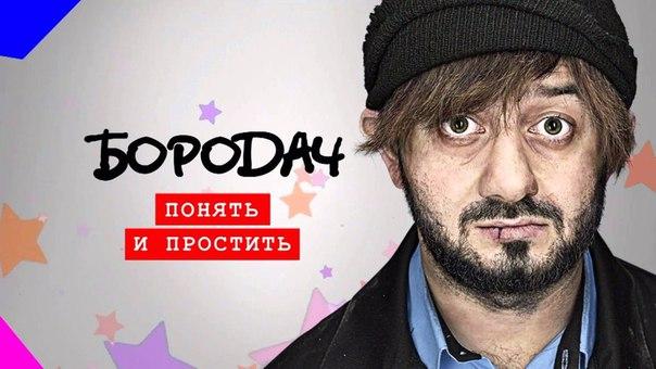 Бородач (2016) Весь 1 сезон  серии 10 - 14