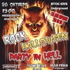 "26 октября Rock Halloween "" Party In Hell """