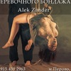 Alek Zander shibari workshop