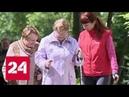 Повышение пенсионного возраста что будет с трудоустройством пожилых Россия 24
