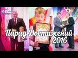 ПАРАД ДОСТИЖЕНИЙ 2016